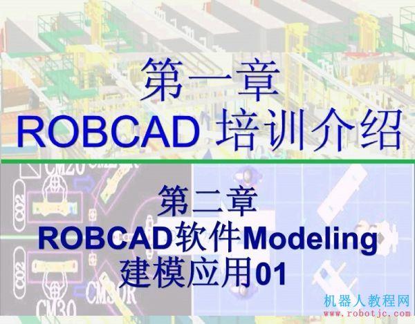 """第一、二章:机器人仿真视频教程""""软件介绍""""与""""Modeling模块"""""""