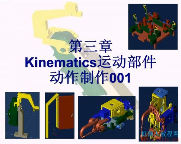 第三章:ROBCAD 软件Kinematics运动制作模块操作教程