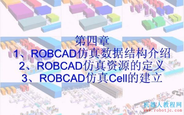 第四章:ROBCAD 仿真CELL建立数据导入与Layerout布局教程