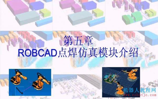 第五章:ROBCAD焊接模块Spot操作教程