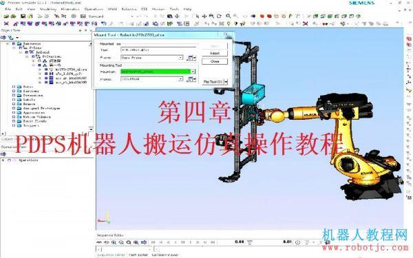 第四章:PDPS机器人搬运仿真操作教程