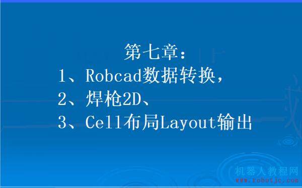 第七章:Robcad数据转换,焊枪2D、Cell布局Layout输出