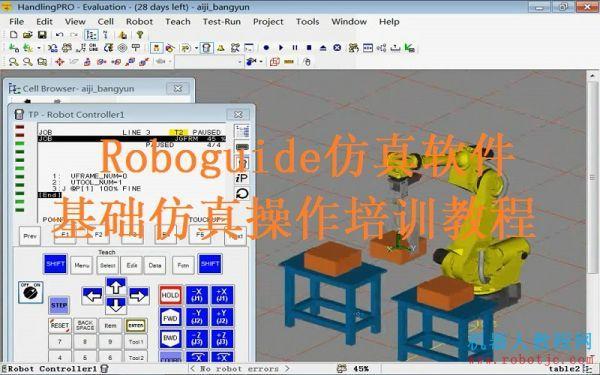 Roboguide仿真软件基础操作培训教程