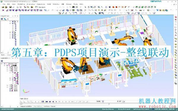 第五章:PDPS项目演示整线联动仿真培训教程