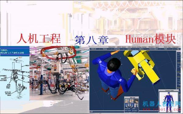 第八章:Robcad人机工程Human模块仿真视频教程