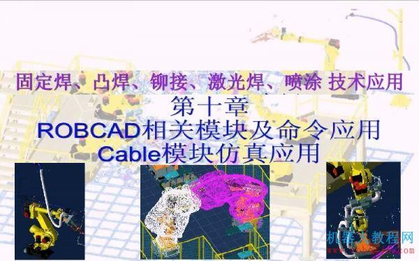 第十章:Robcad管线包Cable制作与OLP等应用仿真教程