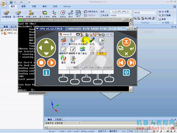 004喷涂应用培训视频教程_ABB机器人培训教程