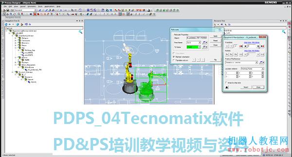 Tecnomatix软件PD&PS培训教学视频与资料