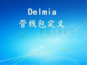 Delmia仿真软件的机器人管线包定义与安装培训视频教程